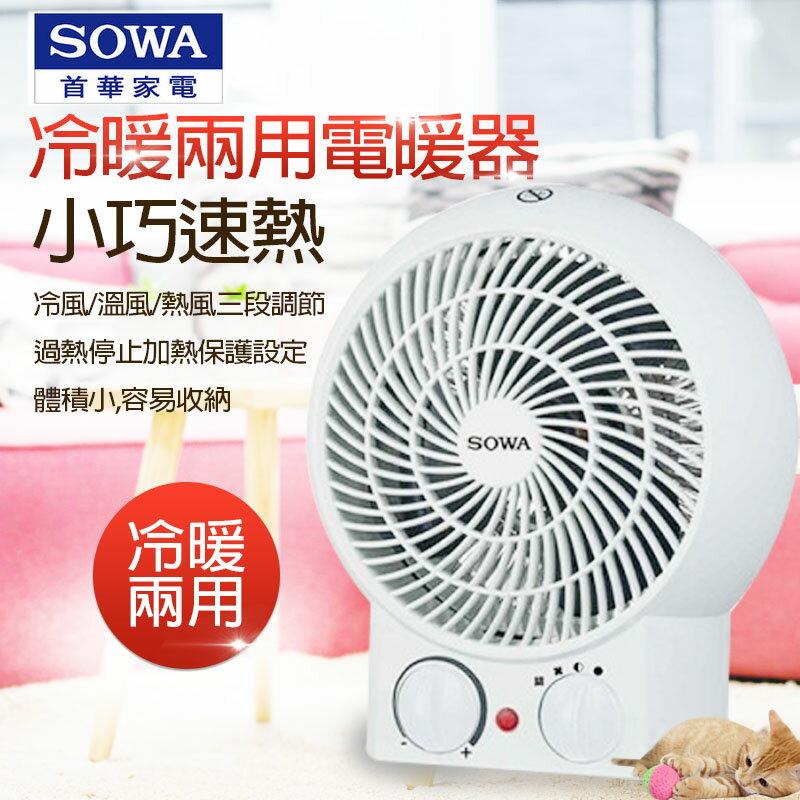 【首華SOWA】冷暖電風扇一機兩用SFH-KY1201