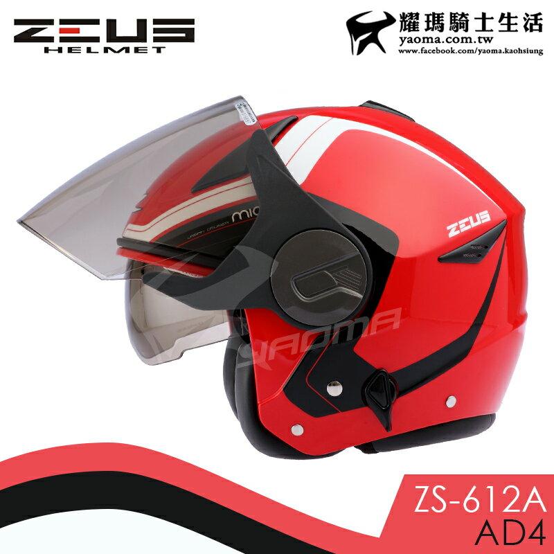 贈好禮 ZEUS安全帽 ZS-612A AD4 紅白 內藏墨鏡 防雨止水條 半罩帽 3 / 4罩 通勤 耀瑪騎士機車部品 2
