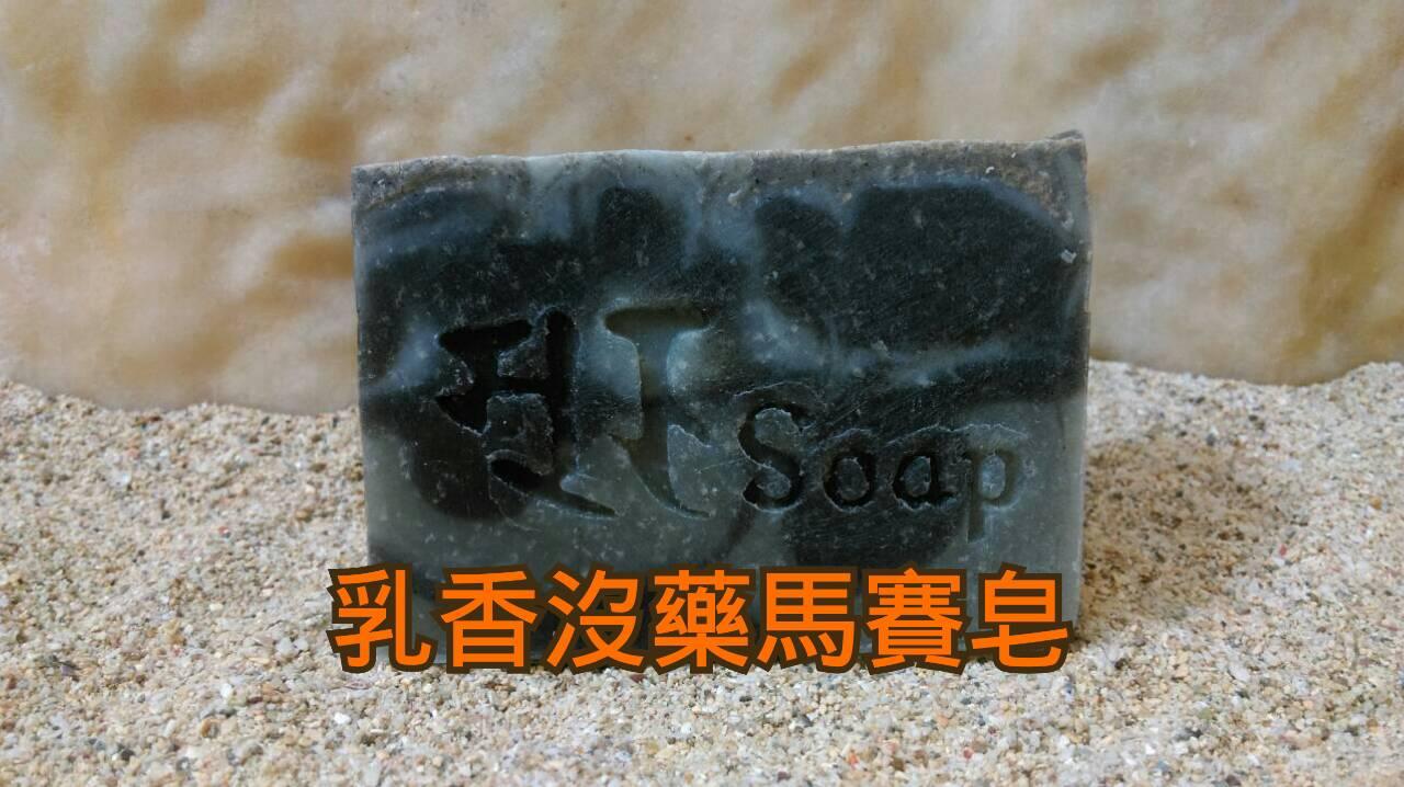 乳香沒藥小分子馬賽皂