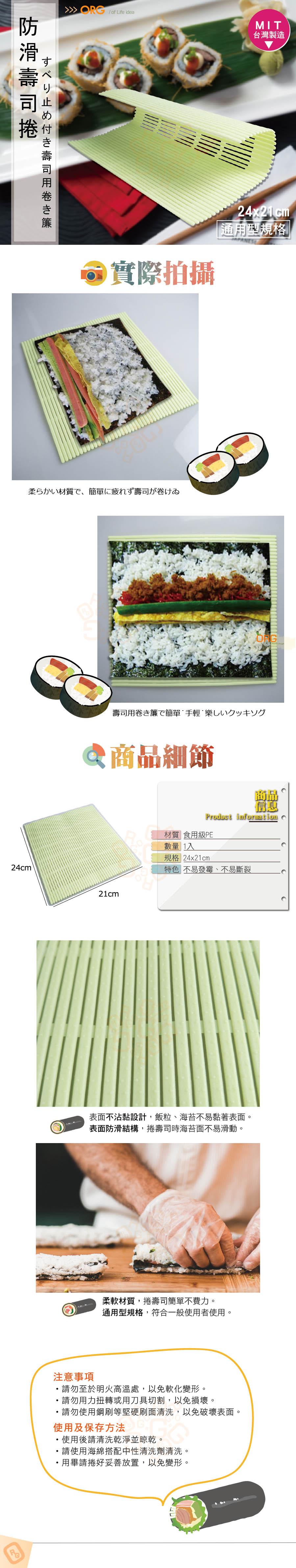 ORG《SD1297b》台灣製~DIY 壽司器 壽司捲器 防滑壽司捲 壽司模具 防滑壽司捲器 野餐 露營 便當 廚房用品 1
