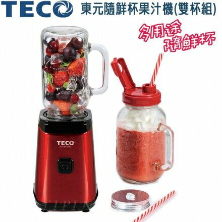 東元雙玻璃梅森杯果汁機 XYFXF0143 ** 免運費 ***