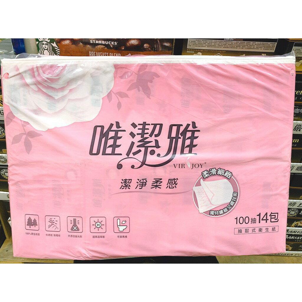 衛生紙 抽取式 多種品牌 唯潔雅 可麗舒 100抽 數量有限 哈帝
