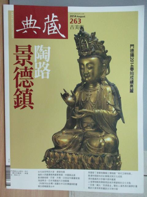 【書寶二手書T1/雜誌期刊_WDH】典藏古美術_263期_陶路景德鎮等