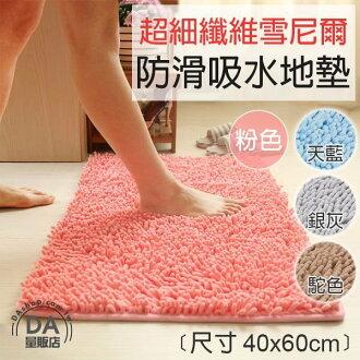 《居家用品任選四件9折》高品質 40*60cm 超細纖維3公分 雪尼爾長毛地墊 長毛 吸水止滑 腳踏墊 防滑 地墊 多色可選