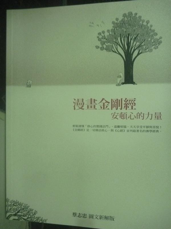 【書寶二手書T1/宗教_XFP】漫畫金剛經:安頓心的力量_蔡志忠