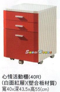 ╭☆雪之屋居家生活館☆╯AA550-06白面紅屜塑合板心情活動櫃收納櫃置物櫃抽屜櫃