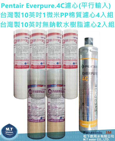 平行輸入~Pentair Everpure.4C濾心+台灣製10英吋1微米壓紋棉質PP濾芯4入組+台灣製10英吋食品級無鈉氫離子交換樹脂濾心2入組(S-100適用,S104可參考) 另有愛惠浦其他型號