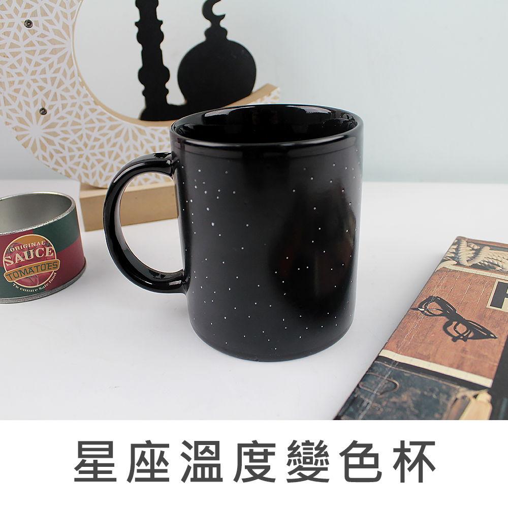 珠友官方獨賣 SC-56003 星座溫度變色杯/馬克杯/陶瓷杯/感溫杯