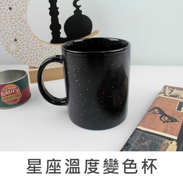 珠友官方獨賣SC-56003星座溫度變色杯馬克杯陶瓷杯感溫杯