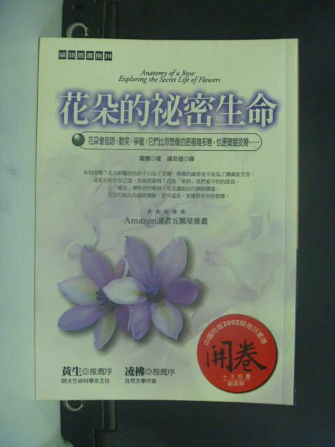 【書寶二手書T2/科學_ONS】花朵的秘密生命-貓 鷹書房214_鍾友珊, 蘿賽