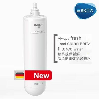 德國 BRITA mypure U5 超微濾菌櫥下濾水系統專用前置濾芯(第一道PP濾心)