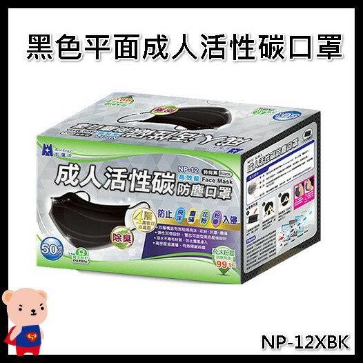 口罩 藍鷹牌 台灣精品黑色平面成人活性碳口罩NP-12XBK 一盒50入 醫碩科技 成人口罩 活性碳口罩