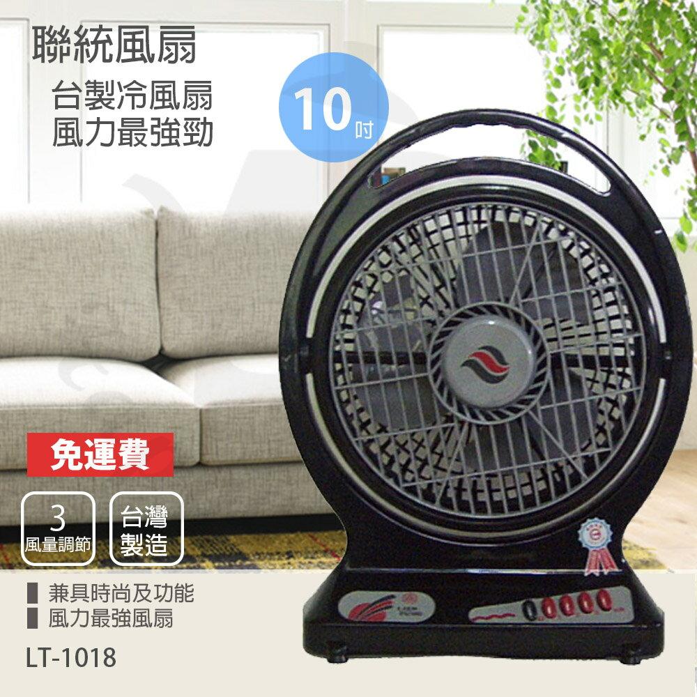 【聯統】10吋手提冷風扇/電風扇LT-1018