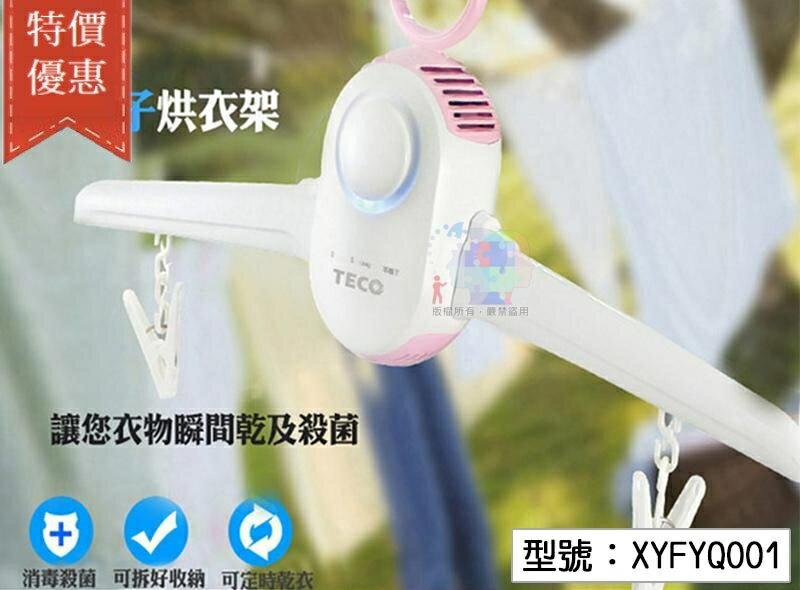 【尋寶趣】TECO東元 等離子烘衣架 100-240V 承重5公斤 3H/6H定時乾衣 殺菌消毒 台灣製XYFYQ001
