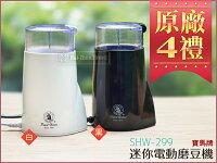咖啡豆 shw 磨豆機 濾杯 濾紙 手沖壺