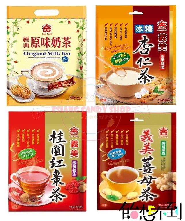 〚義美〛經典原味奶茶324g /桂圓紅棗茶180g/薑母茶180g/冰糖杏仁茶390g