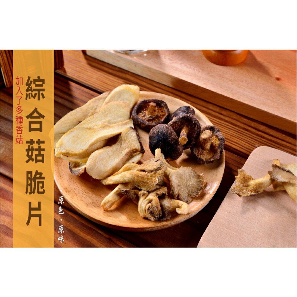 綜合菇脆片100公克【每日優果】 1