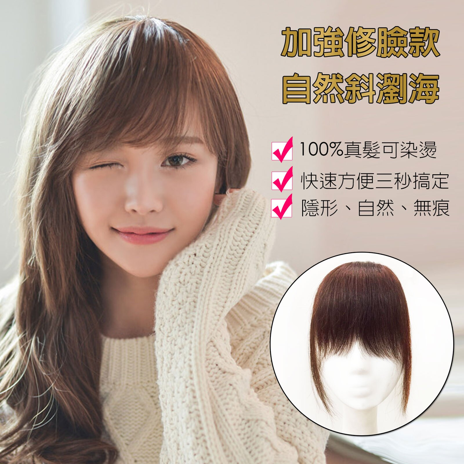 真髮。超薄隱形邊 自然斜瀏海髮片 亮麗小清新風格100%真髮【RT30】☆雙兒網☆