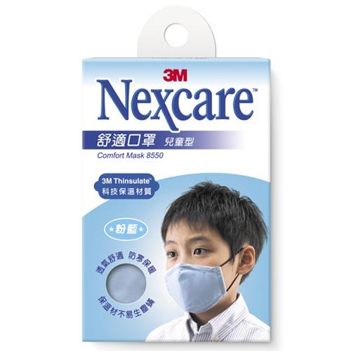 3M Nexcare 舒適口罩 兒童型 粉藍色