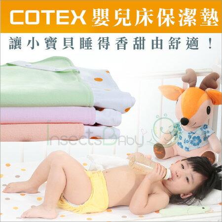 +蟲寶寶+【COTEX可透舒】嬰兒床保潔墊-三色可選/戒尿布好幫手 幫爸爸媽媽解決寶寶尿床問題《現+預》
