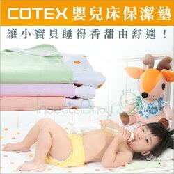✿蟲寶寶✿【COTEX可透舒】嬰兒床保潔墊-三色可選/戒尿布好幫手 幫爸爸媽媽解決寶寶尿床問題