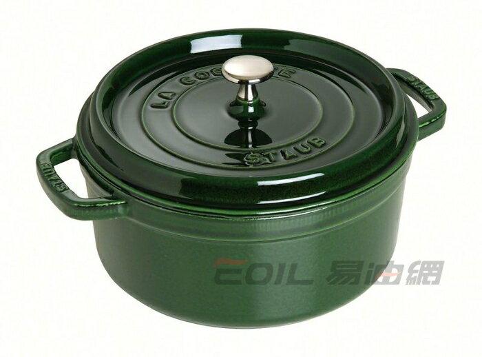 Staub 圓形鑄鐵鍋 羅勒綠/藍色/紅色 22cm
