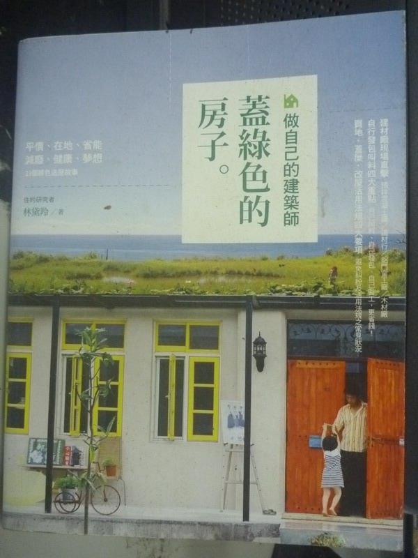 【書寶二手書T1/建築_ZHP】做自己的建築師:蓋綠色的房子_林黛羚