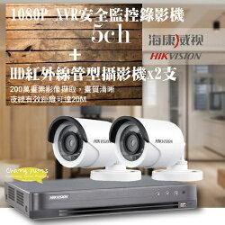 高雄監視器/200萬1080P-TVI/套裝組合【4路監視器+200萬管型攝影機*2支】DIY組合優惠價