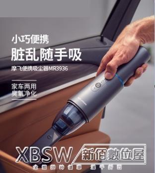 英國摩飛車載汽車吸塵器無線充電家車兩用大功率手持式空氣凈化器 摩登生活