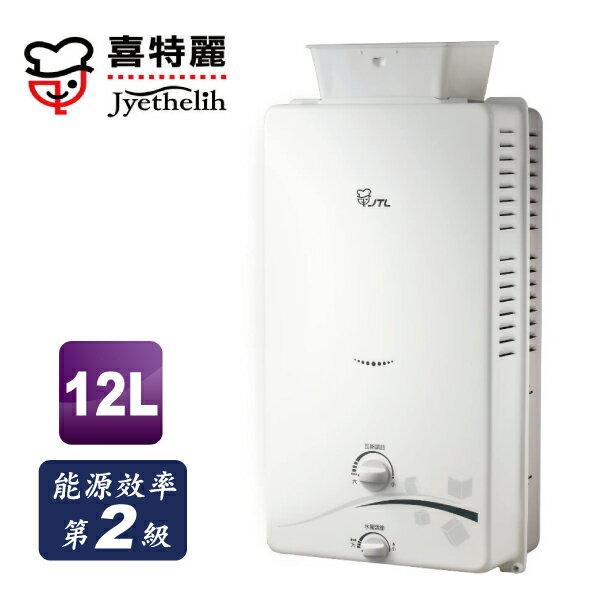 **破盤 超震撼**喜特麗屋外大廈抗風型自然排氣熱水器12L 液化 JT-H1213 合格瓦斯承裝業  (離島及偏遠鄉鎮除外)