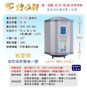 怡心牌:怡心牌-ET-256直掛式熱水器