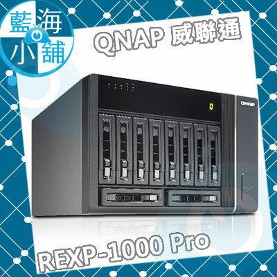 QNAP 威聯通 REXP-1000 Pro 10BAY 硬碟擴充櫃