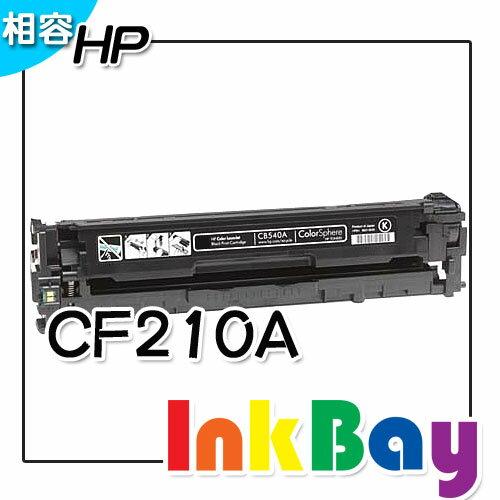 HP CF210A 黑色相容碳粉匣  :LJ PRO 200 M276nw m251n m