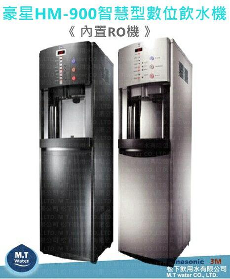豪星HM-900/HM900數位式冰溫熱三溫飲水機 ★內含RO純水機 / 冰水、溫水皆煮沸 不喝生水/按鍵出水 /熱水安全鎖定/全台免費安裝