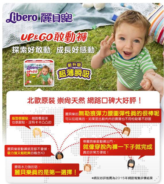 【憨吉小舖】【一箱送玩具】麗貝樂 Libero UP&GO 敢動褲 褲型、尿布、紙尿布、紙尿褲