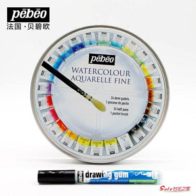 塊狀水彩 同固體音抖顏料分裝套裝鐵盒塊狀款顏料水彩水彩便攜水彩