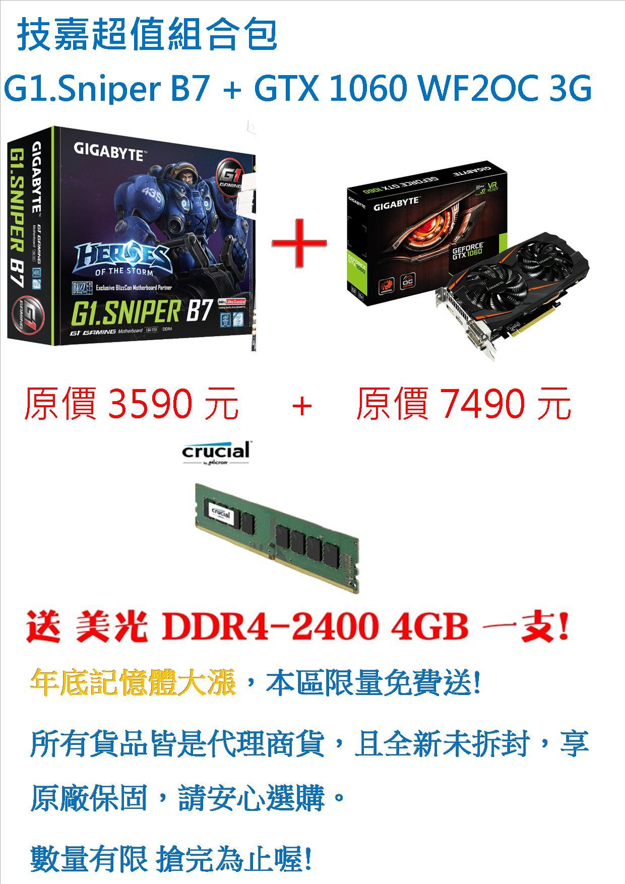 (送DDR4 4G ) 技嘉 G1.Sniper B7 + GTX 1060 3G GIGABYTE 主機板