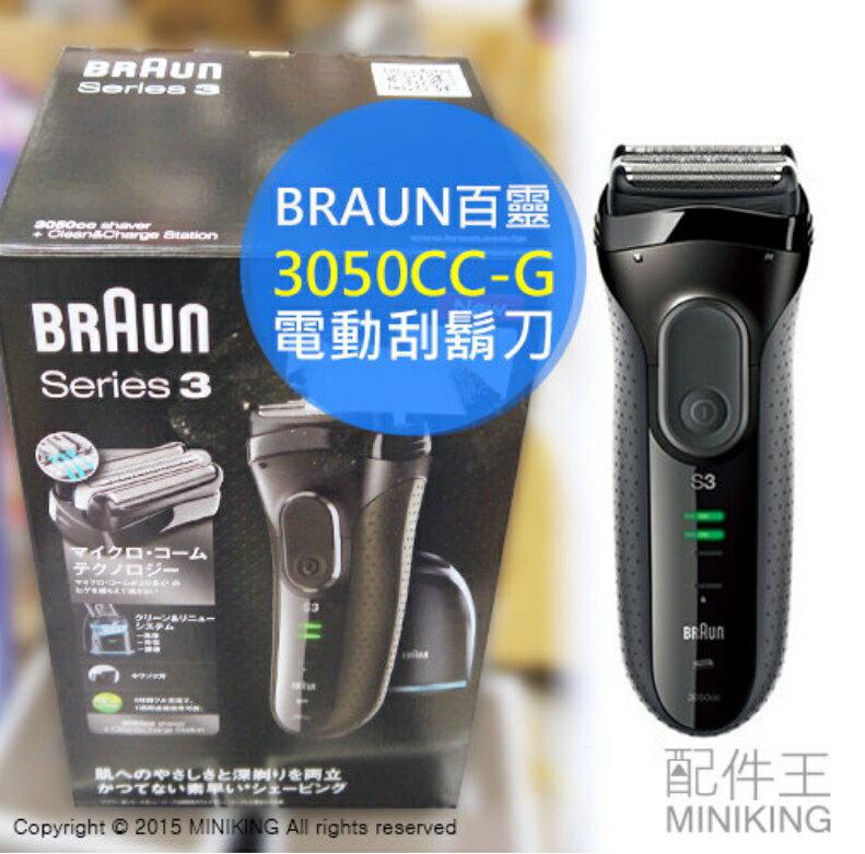 【配件王】日本代購 德國百靈 BRAUN 3050cc-G 電動 刮鬍刀 電鬍刀 三鋒系列 父親節 爸爸節 禮物