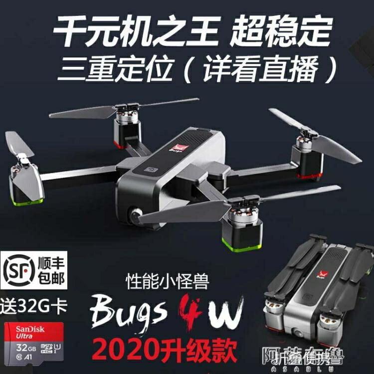 無人機 美嘉欣B4W無人機GPS無刷航拍器入門級4K高清專業折疊超遠程飛行器SUPER SALE樂天雙12購物節