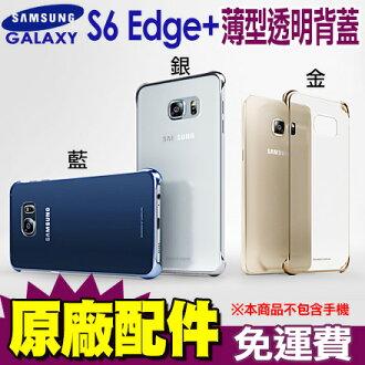 Samsung Galaxy S6 edge+ 原廠薄型透明背蓋 手機保護殼 S6 EDGE PLUS