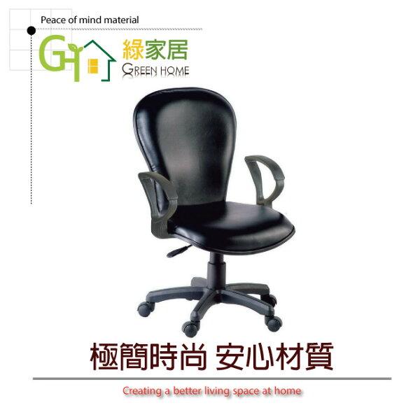 【綠家居】伯可時尚皮革辦公椅(氣壓升降+4款可選)