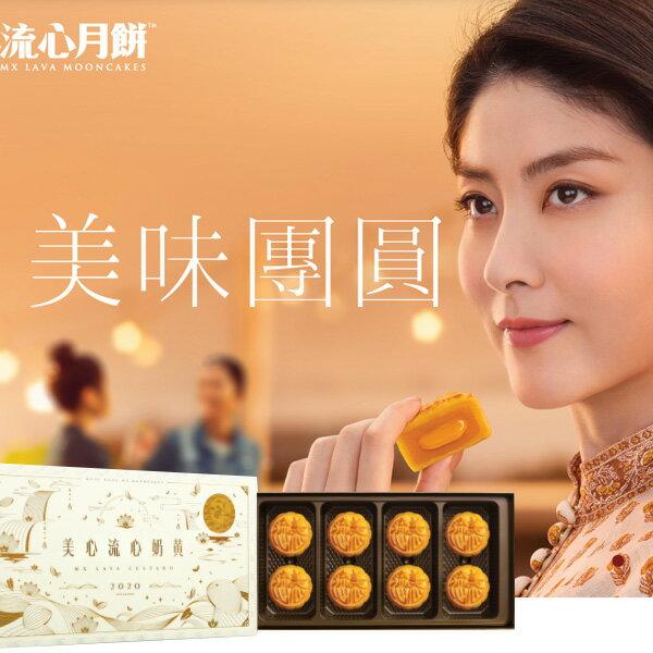 香港美心流心奶黃月餅8入禮盒【特惠】§異國精品§