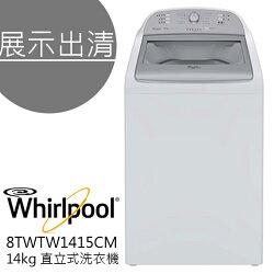 展示出清 ❤ 直立式洗衣機 ✦ WHIRLPOOL 惠而浦 8TWTW1415CM 14kg 公司貨 0利率 免運 ▶ 展示出清品皆有展示痕跡,可接受者再行下單