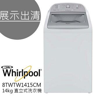 展示出清 ★ 直立式洗衣機 ★ WHIRLPOOL 惠而浦 8TWTW1415CM 14kg 公司貨 0利率 免運