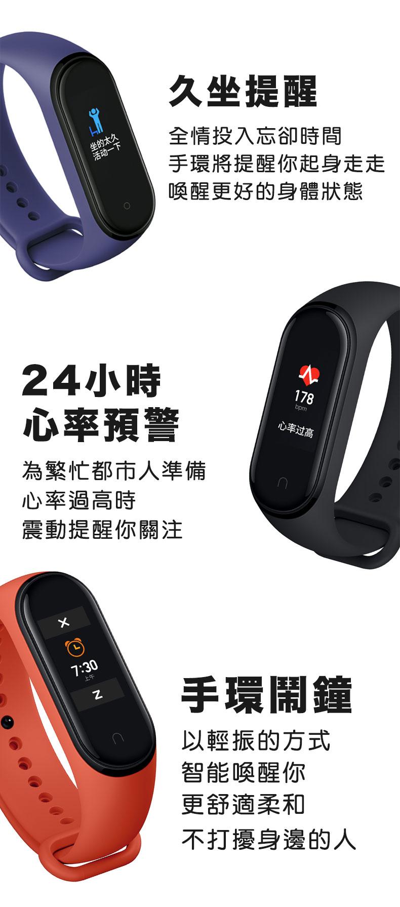 【小米手環4】小米手錶 智慧手錶 智慧手環 運動手環【AB370】 8