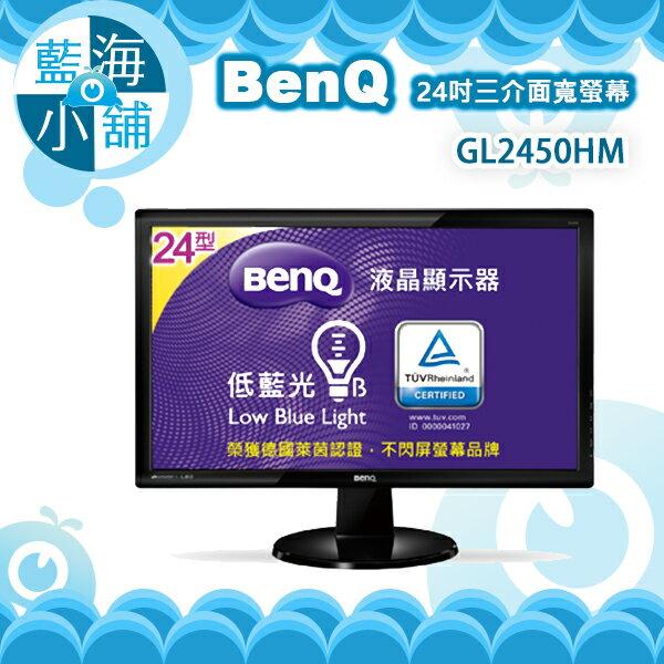 BenQ 明碁 GL2450HM-FL 24吋三介面寬螢幕 電腦螢幕