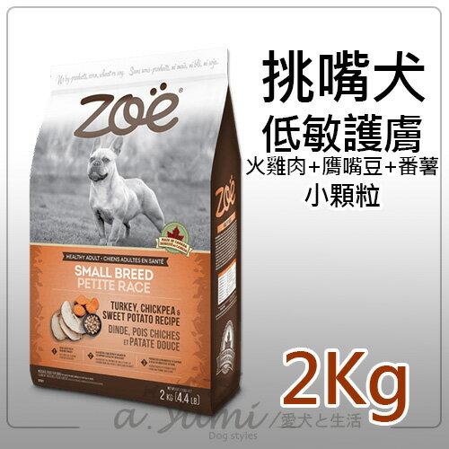 《Hagan赫根》Zoe挑嘴犬低敏護膚配方火雞肉+膺嘴豆+番薯(小顆粒)2kg / 狗飼料