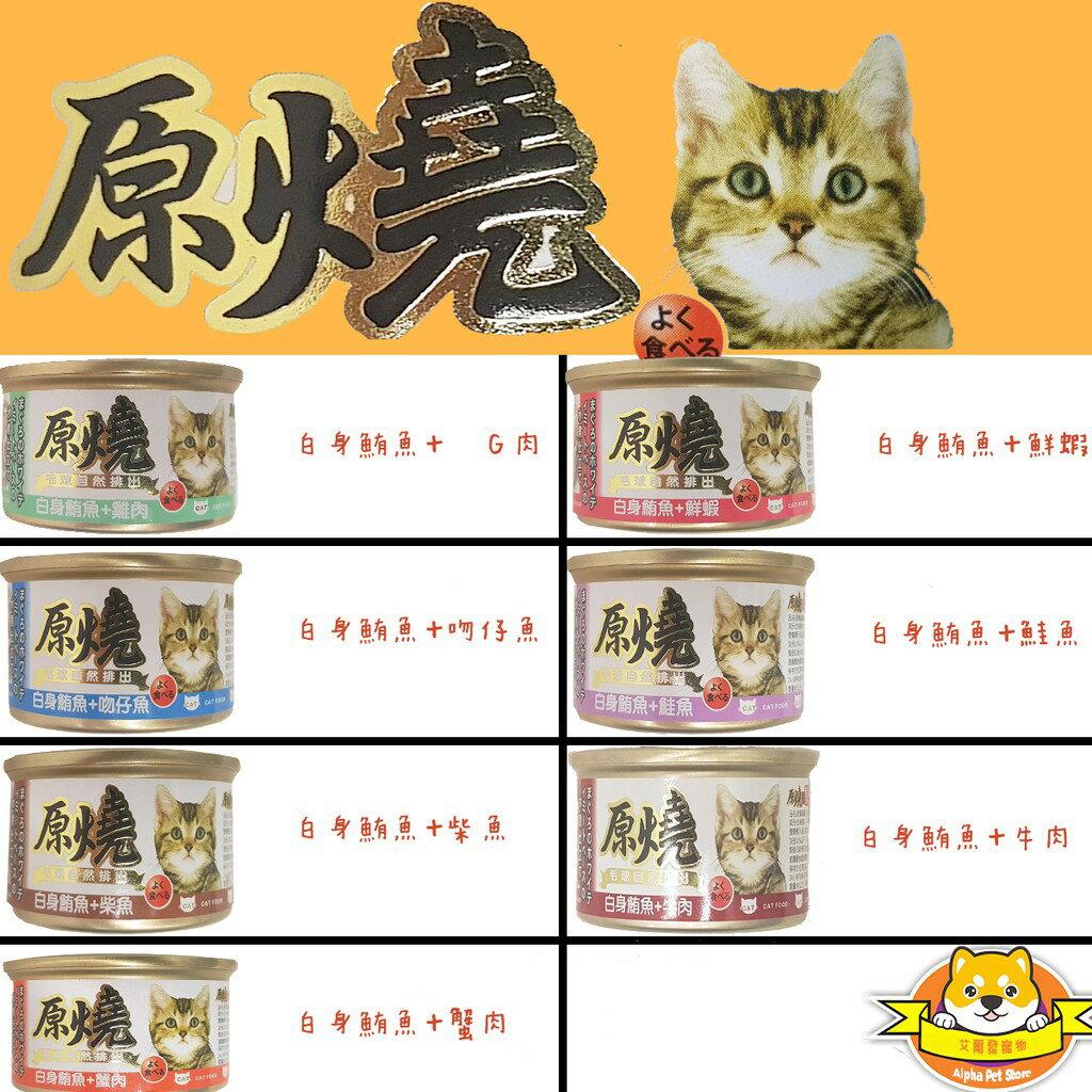 原燒貓罐 80g //化毛配方貓罐 毛球自然排出 貓罐 鮪魚 雞肉 貓咪罐頭 主食罐 養生罐 除毛球 鮭魚 貓飼料 餐盒