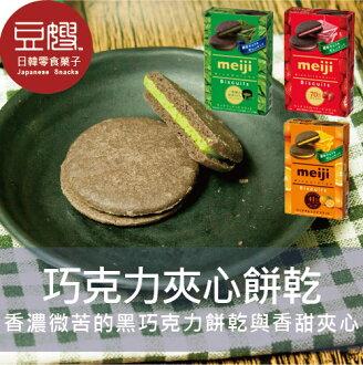 【豆嫂】日本零食 明治 巧克力夾心餅乾(香橙/草莓)