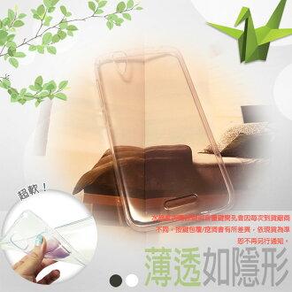 Acer Liquid Z630/Z630S 水晶系列 超薄隱形軟殼/透明清水套/矽膠透明背蓋